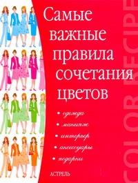 Бояринова С. - Самые важные правила сочетания цветов обложка книги