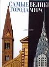 Каттанео М. - Самые великие города мира обложка книги