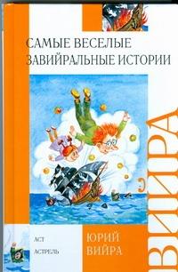 Вийра Ю.Б. - Самые веселые завийральные истории обложка книги