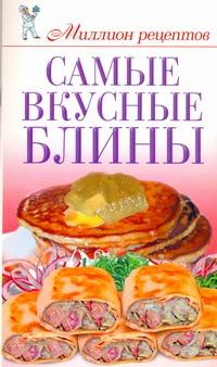 Жук С.М. - Самые вкусные блины обложка книги