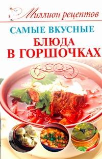Самые вкусные блюда в горшочках обложка книги