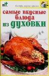 Марштупа Л.Е. - Самые вкусные блюда из духовки обложка книги