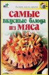 Крестьянова Н.Е. - Самые вкусные блюда из мяса обложка книги