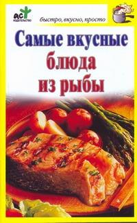 Самые вкусные блюда из рыбы обложка книги