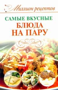 Самые вкусные блюда на пару обложка книги