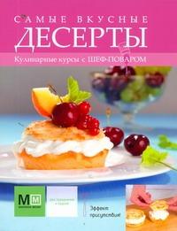 Самые вкусные десерты обложка книги