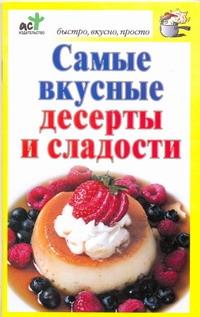 Самые вкусные десерты и сладости обложка книги