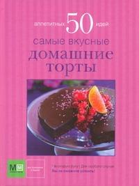 Самые вкусные домашние торты обложка книги