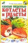 Андреева Е.А. - Самые вкусные котлеты и рулеты обложка книги