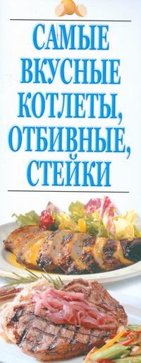 Резько И.В. - Самые вкусные котлеты,отбивные,стейки обложка книги