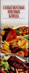 Самые вкусные мясные блюда