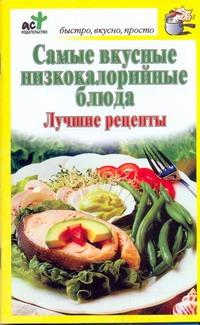 Самые вкусные низкокалорийные блюда. Лучшие рецепты обложка книги