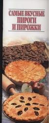 Самые вкусные пироги пирожки