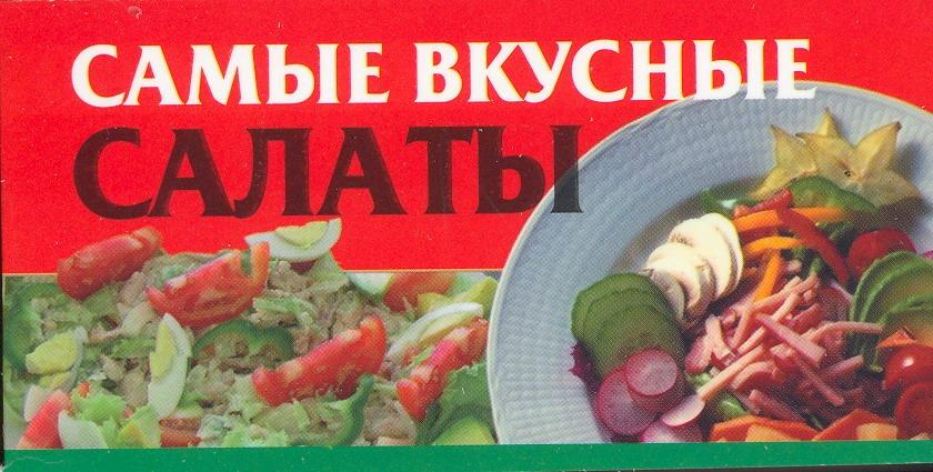 Самые вкусные салаты ( Смирнова Л.  )