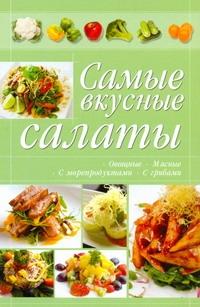 - Самые вкусные салаты обложка книги