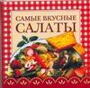 Крестьянова Н.Е. - Самые вкусные салаты обложка книги
