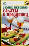 Крестьянова Н.Е. - Самые вкусные салаты к празднику обложка книги