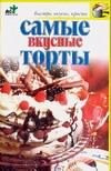 Крестьянова Н.Е. - Самые вкусные торты обложка книги