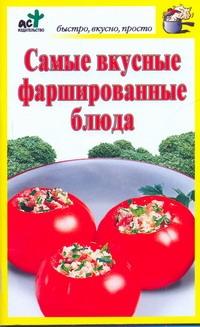 Самые вкусные фаршированные блюда обложка книги