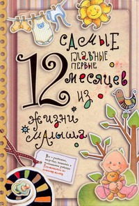 Самые главные первые 12 месяцев из жизни малыша Фролова* Жанна Игоревна