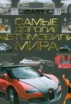 Самые дорогие автомобили мира обложка книги