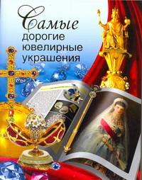 Сингаевский В.Н. - Самые дорогие ювелирные украшения обложка книги