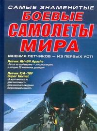 Самые знаменитые боевые самолеты мира Лаврик А.В.