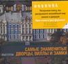 Стирлен А. - Самые знаменитые дворцы, виллы и замки обложка книги