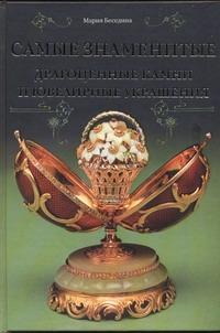 Беседина М.Б. - Самые знаменитые драгоценные камни и ювелирные украшения. Века и мгновенья обложка книги