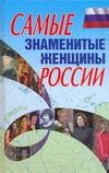 Самые знаменитые женщины России Надеждина В.