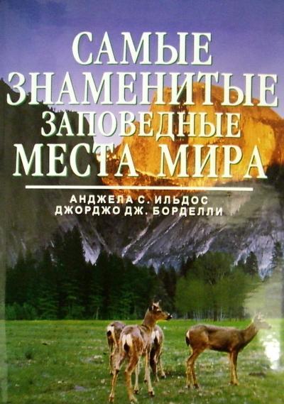 Самые знаменитые заповедные места мира от book24.ru