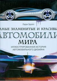 Самые знаменитые и красивые автомобили мира Эдселл Л.