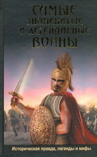 Самые знаменитые и легендарные воины ( Мерси Дэниэл  )