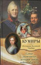 Гречена Евсей - Самые знаменитые истории любви войны 1812 года' обложка книги