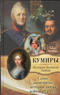 Гречена Евсей - Самые знаменитые истории любви войны 1812 года обложка книги
