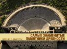Стирлен А. - Самые знаменитые памятники древности' обложка книги