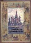 Анашкевич М.А. - Самые знаменитые храмы Москвы обложка книги