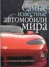 Боулер М. - Самые известные автомобили мира обложка книги
