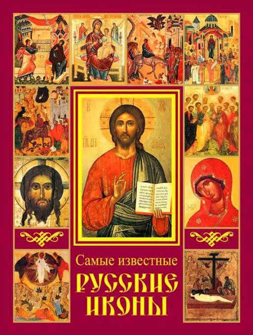 Самые известные русские иконы Сингаевский В.Н.