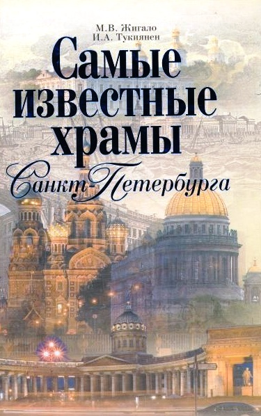 Самые известные храмы Санкт-Петербурга ( Жигало М.В.  )