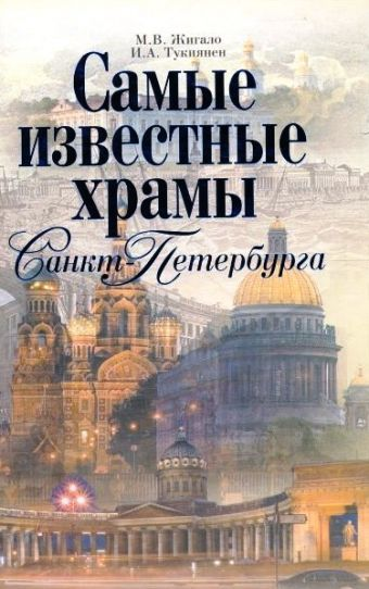 Самые известные храмы Санкт-Петербурга Жигало М.В.