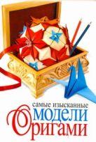 Колганова Ю.С. - Самые изысканные модели оригами' обложка книги