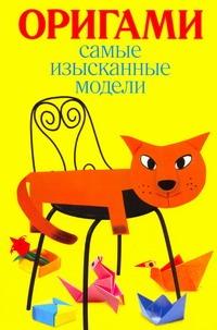 Колганова Ю.С. - Самые изысканные модели оригами обложка книги
