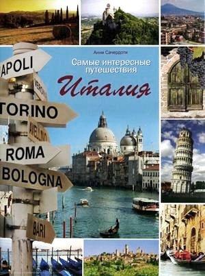 Сачердоти Анни Самые интересные путешествия. Италия степанов искусство возрождения италия