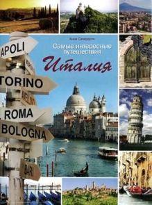 Сачердоти Анни - Самые интересные путешествия. Италия обложка книги