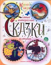 Сазонова Т.П. - Самые интересные сказки в стихах обложка книги