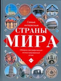 Залесский К.А. - Самые интересные страны мира обложка книги