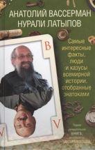Вассерман А.А. - Самые интересные факты, люди и казусы всемирной истории, отобранные знатоками' обложка книги