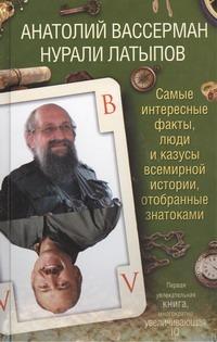 Вассерман А.А. - Самые интересные факты, люди и казусы всемирной истории, отобранные знатоками обложка книги