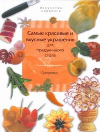 Премалал де Коста Н. - Самые красивые и вкусные украшения для праздничного стола обложка книги